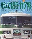 形式185・117系—あの車両のすべてを徹底解明 多用途な性能を持つ新世代系列 (イカロス・ムック 国鉄型車両の系譜シリーズ 13)