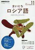 NHKラジオ まいにちロシア語 2017年11月号 [雑誌] (NHKテキスト)