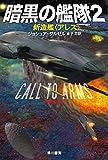暗黒の艦隊2 新造艦〈アレス〉 (ハヤカワ文庫SF)
