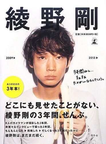 綾野剛 2009?2013?