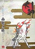 「画龍点睛 大神フィルム DVDブック」の画像