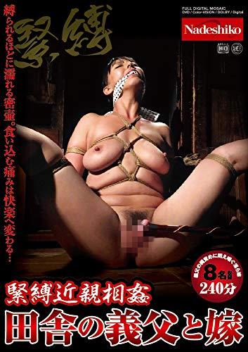 萊克斯美女 BDSM 的性虐待的農村 / 撫子 [Dvd]