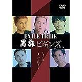 【Amazon.co.jp限定】EXILE TRIBE 男旅 ビギンズ(begins) ~すべてはここから始まる~  DVD