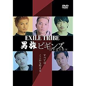 【Amazon.co.jp限定】EXILE TRIBE 男旅 ビギンズ(begins) ~すべてはここから始まる~ DVD (通常版)
