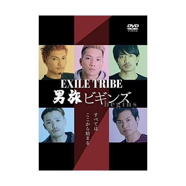 【Amazon.co.jp限定】EXILE TR...の商品画像
