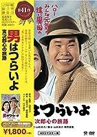 松竹 寅さんシリーズ 男はつらいよ 寅次郎心の旅路 [DVD]