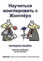 Jonglieren lernen mit Jongloro (russisch)