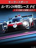 ル・マン24時間レース2018 ナビ トヨタ悲願の初優勝なるか!?