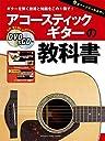アコースティックギターの教科書 【DVD CD付】
