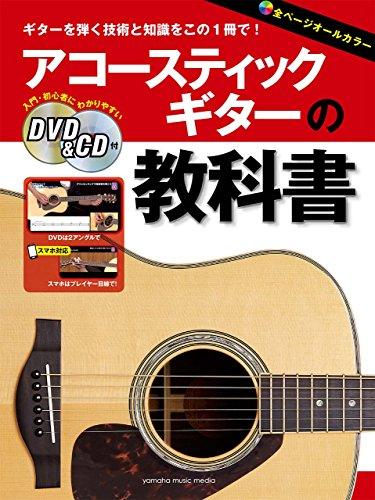 アコースティックギターの教科書 【DVD&CD付】...