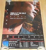 4022/徳永英明 ポスター/愛をください/B2サイズ