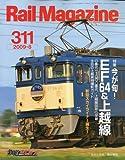 Rail Magazine (レイルマガジン) 2009年 08月号 [雑誌]