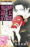 桃太郎日常茶飯事鬼退治(1) (フラワーコミックスα)