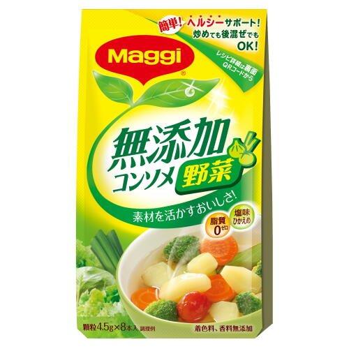 マギー無添加コンソメ野菜8本入り