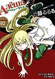 アリョーシャ!(2) (ヤングキングコミックス)