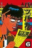 パッパカパー(6) (ヤングマガジンコミックス)