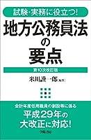 試験・実務に役立つ! 地方公務員法の要点〈第10次改訂版〉