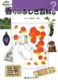 香りのふしぎ百科〈2〉 (五感のふしぎシリーズ)