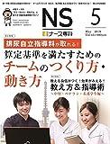 ナース専科 2018年5月号 (排尿自立指導料/教え方&指導術)