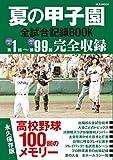 夏の甲子園全試合記録BOOK 高校野球100年メモリー