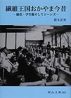 繊維王国おかやま今昔―綿花・学生服そしてジーンズ (岡山文庫 283)