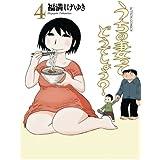 うちの妻ってどうでしょう?(4) (漫画アクション)
