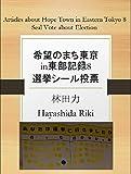 選挙シール投票: 希望のまち東京in東部記録8