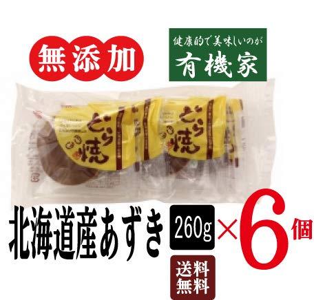 < 有機家 厳選 お菓子 > 無添加 どら焼(4個入り)×6個★ 送料無料 宅配便 ★北海道産小豆のあん(つぶ)を、国内産小麦粉100%でつくった皮に挟んだどら焼。生地はふんわり、あんはしっとりのこだわりのおいしさです。