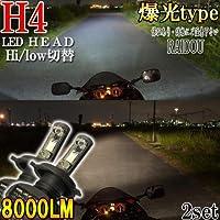 SUZUKI ボルティー 1994-1998 NJ47A ヘッドライト LED H4 バイク用 爆光