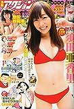 漫画アクション No.16 2015年 8/18号 [雑誌]