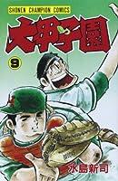 大甲子園 (9) (少年チャンピオン・コミックス)