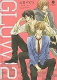GLOW! 2 (IDコミックス gateauコミックス)