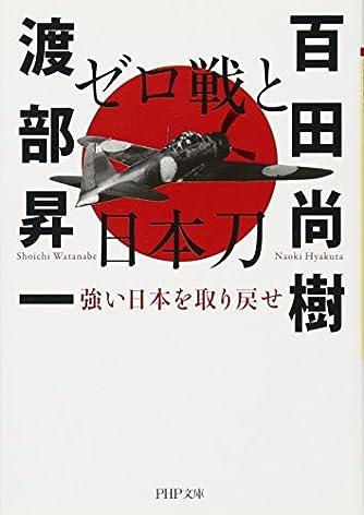 ゼロ戦と日本刀 (PHP文庫)