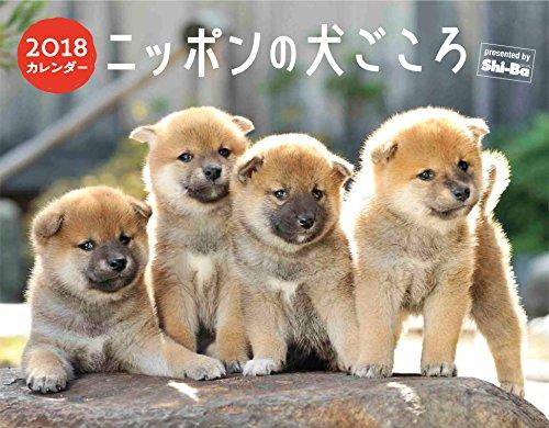 2018カレンダー ニッポンの犬ごころ ([カレンダー])