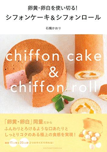 卵黄・卵白を使い切る! シフォンケーキ&シフォンロール