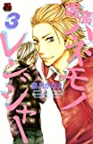 堀高ハネモノレンジャー 3 (MIU 恋愛MAX COMICS)