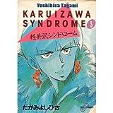 軽井沢シンドローム 3 (ビッグコミックス)