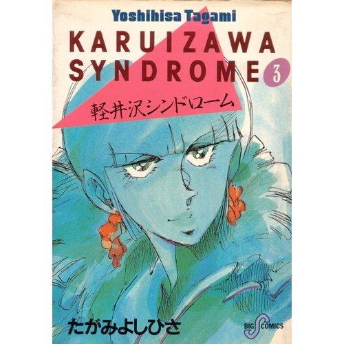 軽井沢シンドローム 3 (ビッグコミックス)の詳細を見る