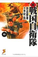 続 戦国自衛隊 6 (セブン文庫 た 1-7) 単行本