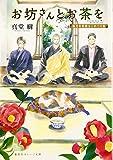 お坊さんとお茶を 1 孤月寺茶寮はじめての客 (集英社オレンジ文庫)