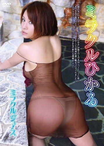 ミラクルジュース ミラクルひかる [DVD] / ミラクルひかる (出演)