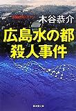 広島水の都殺人事件 (廣済堂文庫)