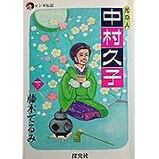 光の人中村久子―マンガ伝記 (下)