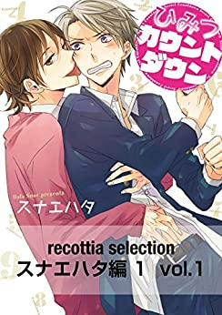 [スナエハタ]のrecottia selection スナエハタ編1 vol.1 (B's-LOVEY COMICS)