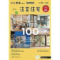 SUUMO注文住宅 東海で建てる 2018年夏秋号