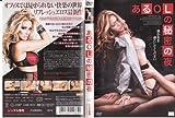 あるOLの秘密の夜[DVD]