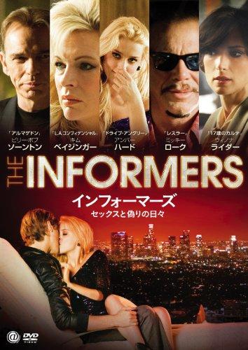 インフォーマーズ セックスと偽りの日々 [DVD]の詳細を見る