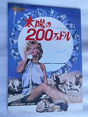 1972年初版映画パンフレット 太陽の200万ドル クラウディア・カルディナーレ スタンリー・ベイカー