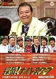 探偵!ナイトスクープ DVD Vol.14 「ゾンビを待つ3姉弟」編[DVD]