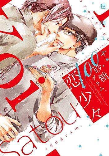 砂糖100グラム、恋少々 (ディアプラス・コミックス)の詳細を見る